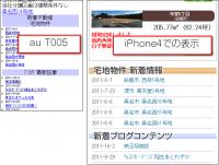 従来の形態とスマートフォンでは、リストの見せ方も変えたいですね。