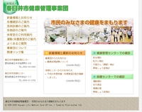 春日井市健康管理事業団イメージ