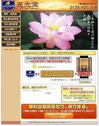 仏壇・仏具の掃除&修復 麗光堂イメージ
