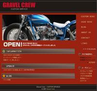 Gravel Crewイメージ