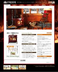 【FIRESIDE】 イメージ