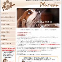 愛犬家住宅のプラスわん(京都)イメージ