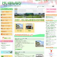 大阪・京都の地域情報 けいはんなびイメージ