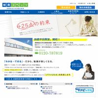 城南コベッツ 三重・鈴鹿平田教室イメージ