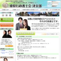 三重県行政書士会津支部イメージ
