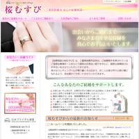桜むすび[三重県鈴鹿市のお見合い・結婚相談]イメージ
