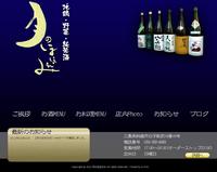 鈴鹿・白子の居酒屋 月のほほえみイメージ