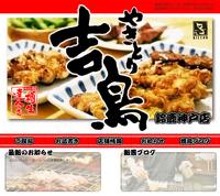 やきとり吉鳥 鈴鹿神戸店 - うまい焼き鳥と生ビールの店イメージ