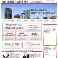 尾西・加藤 綜合法律事務所[三重県四日市市]イメージ
