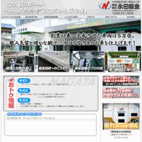 叩きにこだわる鈑金屋 自動車修理の永田鈑金イメージ