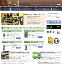 鈴鹿の酒屋 太田屋[三重県鈴鹿市]イメージ